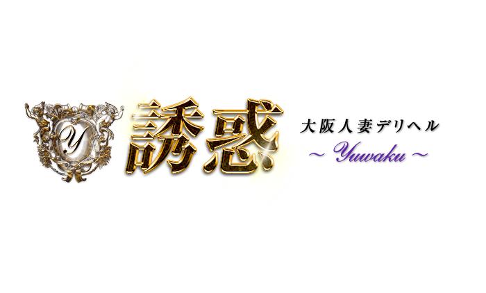 大阪・デリヘル 大阪人妻デリヘル 誘惑 公式サイト