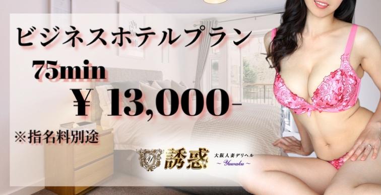 【ビジネスホテルプラン】