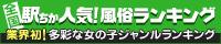 大阪のデリヘルを探すなら[駅ちか]