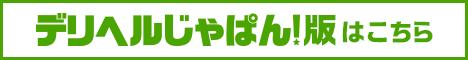 大阪人妻デリヘル 誘惑店舗詳細【デリヘルじゃぱん】